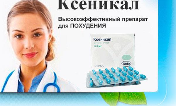 Ксеникал для похудения