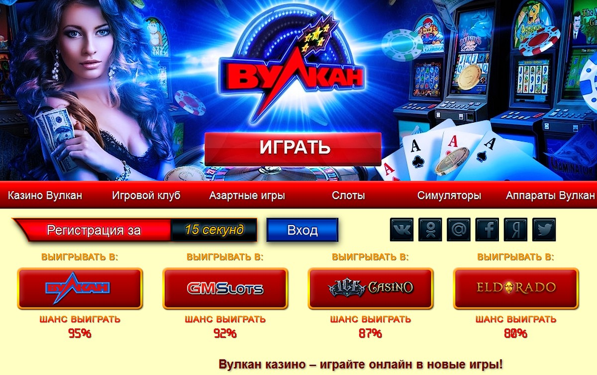 вулкан great club